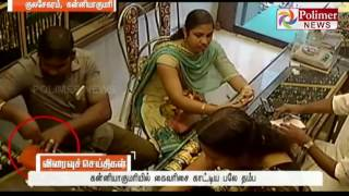 kanyakumari : Couple's Fraudster at Jewellery shop by exchanging fake Gold Chain | Polimer News