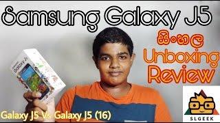 SL GEEK| සිංහලෙන් - Samsung Galaxy J5 Unboxing & Review vs J5(16) | Sinhala