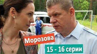 Морозова (15 - 16 серии) Мама/ Старая гвардия.  По будням на России 1
