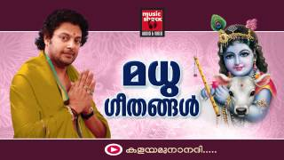 Hindu Devotional Songs Malayalam | Krishna Bhajans | Madhu Balakrishnan Devotional Songs