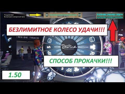 БЕСКОНЕЧНОЕ КОЛЕСО УДАЧИ И ЧИТЕРСКИЙ ПАКЕТ В GTA 5 Online на PS4