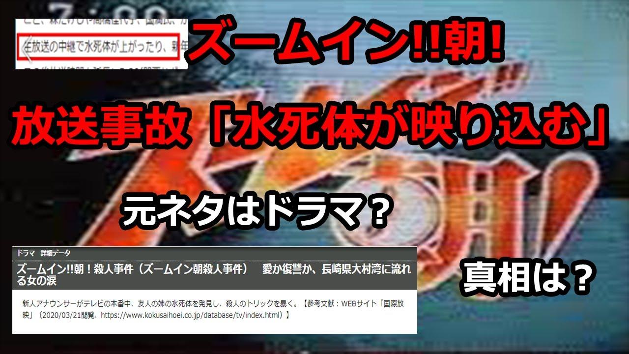 ズームイン朝 放送事故