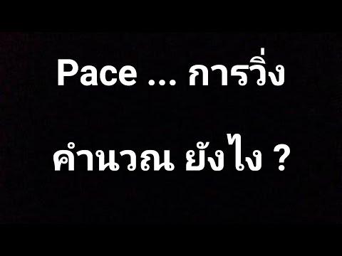 Pace การวิ่ง + วิธีคำนวณ + การนำไปใช้