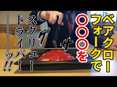 【キン肉マン】ベアクローで鮮血パスタを食べる!【ウォーズマン】