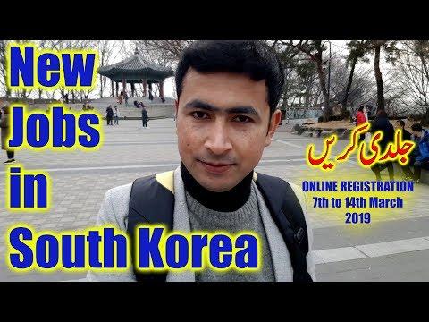 New Jobs in SOUTH KOREA 2019