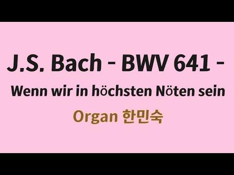 J.S. Bach - BWV 641 - Wenn wir in höchsten Nöten sein - Organ 한민숙