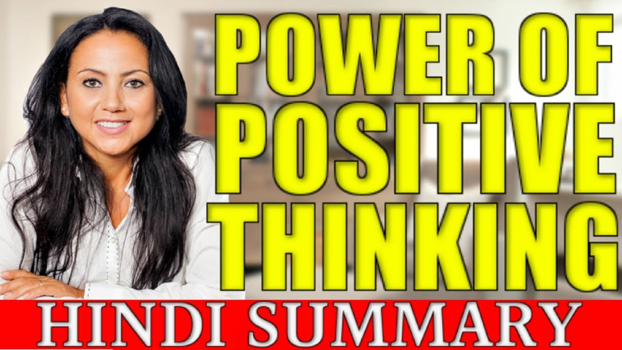 Power Of Positive Thinking In Gujarati Pdf