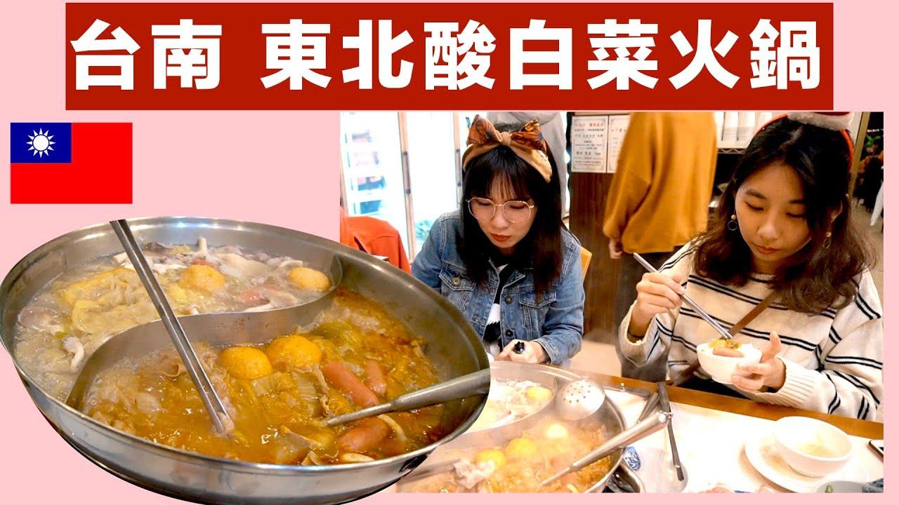 在吃台南的東北酸白菜肉鍋「Vlog#103」