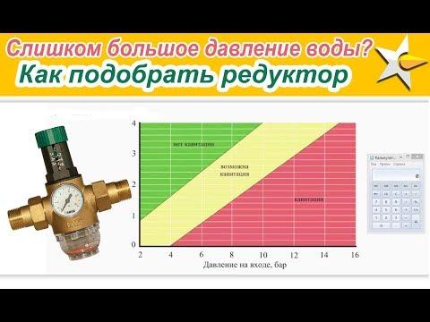 Подбор диаметр редуктора давления воды! От А до Я!