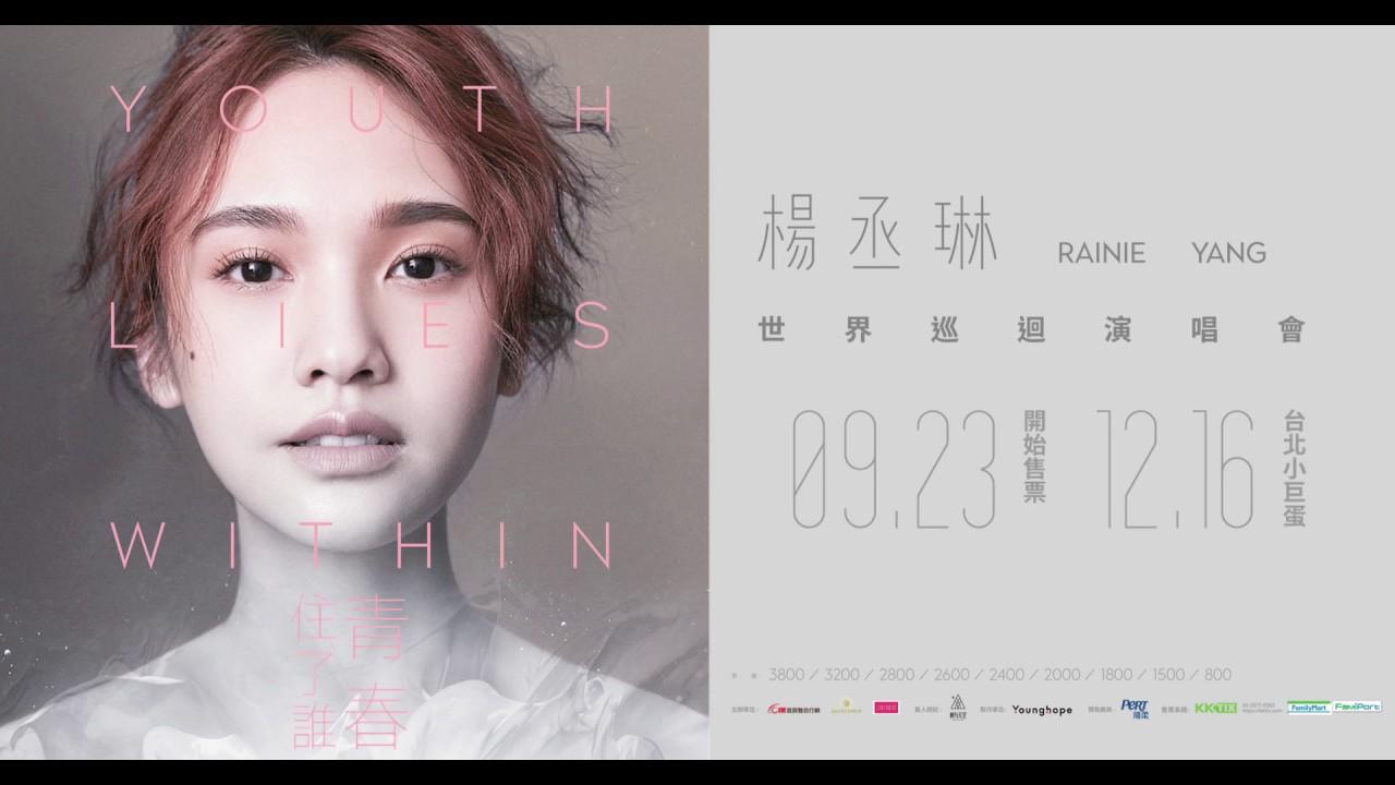 楊丞琳Rainie Yang 青春住了誰(想幸福的人篇) 9/21 19:00完整版MV大首播 - YouTube