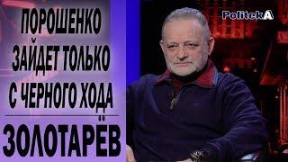 ТРИ ОШИБКИ ТИМОШЕНКО: Андрей Золотарев о выборах 2019, сетке и Авакове
