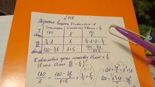 708 Алгебра 8 класс Решение Задач с помощью уравнения