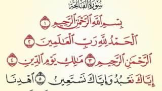 Правильное чтение суры Фатиха