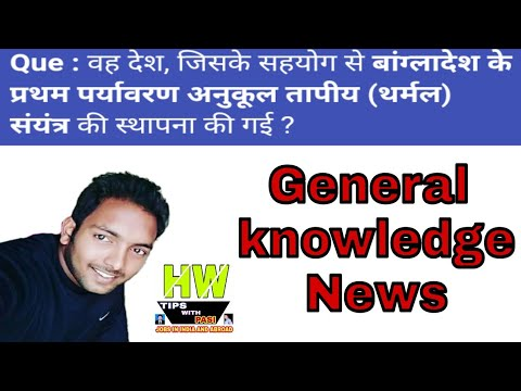 2018 General Knowledge Question And Answer On Bangladesh Country, GK