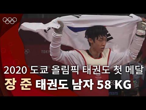 [올림픽 공식] 동메달을 만든 화끈한 태권도 발차기???????????????? / 2020 도쿄 올림픽 태권도 남자 58kg 동메달 결정전