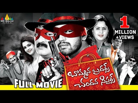 Bommana Brothers Chandana Sisters Telugu Full Movie | Naresh, Farzan