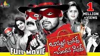 Bommana Brothers Chandana Sisters Telugu Full Movie | Naresh, Farzan | Sri Balaji Video
