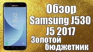 Samsung J530 Galaxy J5 2017 полный обзор + тесты.