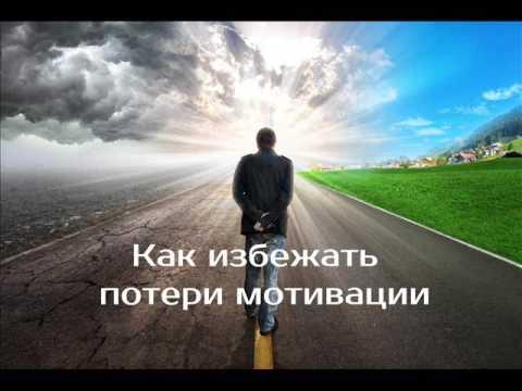 Как не потерять мотивацию | психотерапевт Александр Кузьмичев