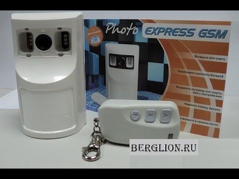 Photo Express GSM (автономная GSM сигнализация с видеокамерой)