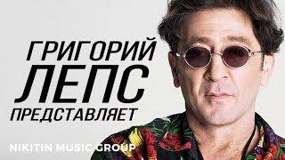 Григорий Лепс представляет - НОВИНКИ 2016