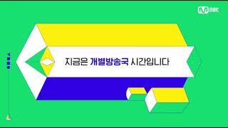 엠넷 개별방송국 시간 안내