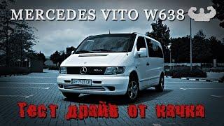 Мерседес Вито 638 2.2 cdi Тест драйв от качка. Автомобиль для семьянина, обзор вито 638.