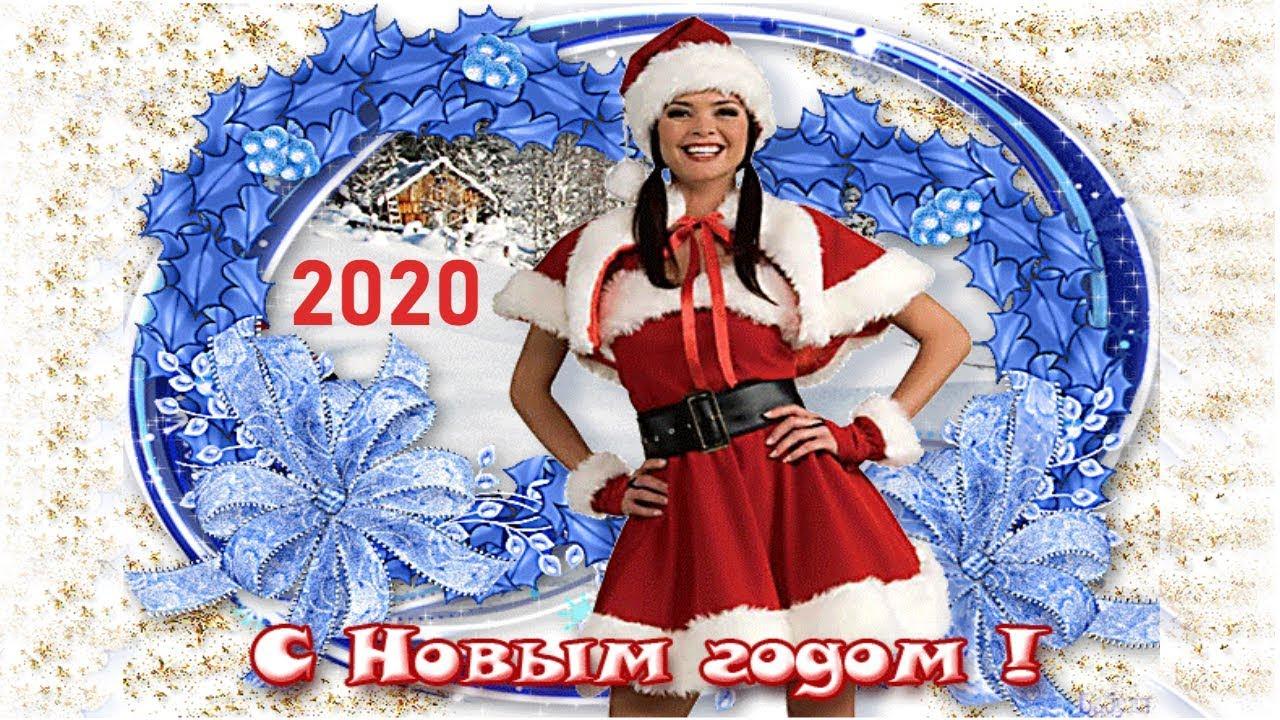 С Новым Годом 2020 Поздравление Для Коллег и Сотрудников