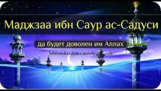 МАДЖЗАА ИБН САУР АС САДУСИ