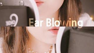 [ASMR] 귀에 직접 부는 좌우 이어블로잉 크로스 버전, blowing [예주 YEJU ASMR]