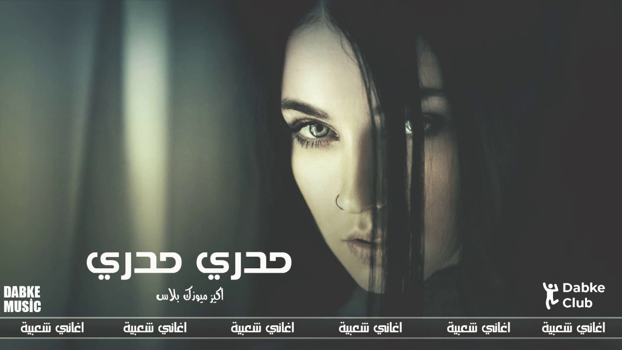 حدري حدري والدارج عالي دبكات سوريه 2020 Dabke club