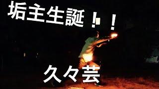 【ヲタ芸】垢主生誕記念 thumbnail
