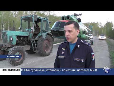Южноуральск. Городские новости за 12 мая 2020 г.