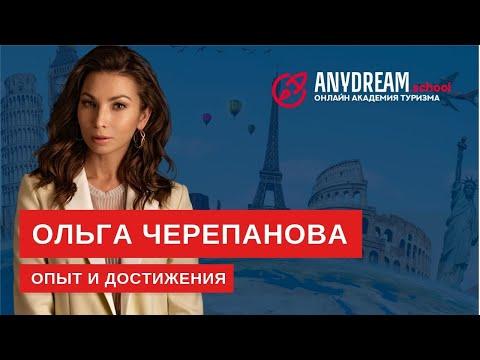 Ольга Черепанова: опыт и достижения