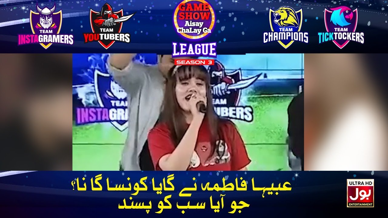 Download Abiha Fatima Ne Gaya Konsa Gana Jo Aya Subko Pasand ?   Game Show Aisay Chalay Ga League Season 3