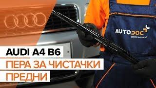 Как да сменим Пера за чистачки предни на AUDI A4 B6 [ИНСТРУКЦИЯ]