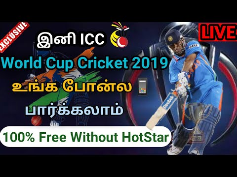 Watch ICC World Cup 2019 | Live Tv On Mobile |  Without Hotstar |Explained In Tamil |Tamil Bigtuber