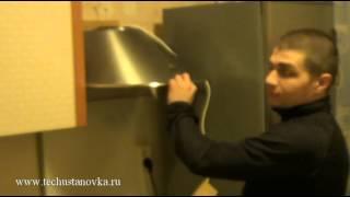 Установка и подключение вытяжки на кухне. Техустановка.(Видео инструктаж по установке и подключении вытяжки на кухне. +7 (495) 771-59-68, +7 (495) 771-59-15., 2014-03-14T19:26:44.000Z)
