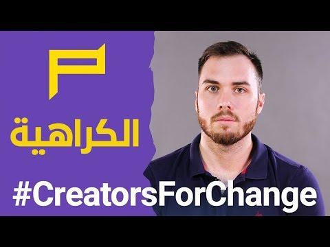 ليش يكرهوا الاسلام؟ | Creators for Change