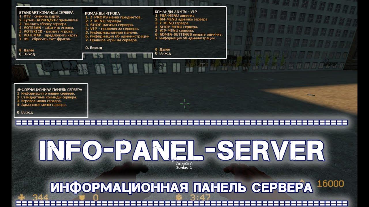 Настроить rtv на сервер для css как поставить пароль на сервер samp на хостинге myarena
