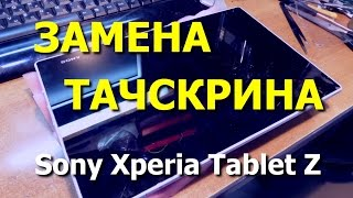 Замена тачскрина планшета Sony Xperia Tablet Z (SGP321) / Replacement Touch Screen(, 2014-09-28T20:11:41.000Z)