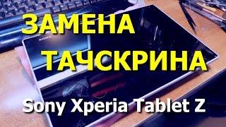 Замена тачскрина планшета Sony Xperia Tablet Z (SGP321) / Replacement Touch Screen(Ссылки на тачскрин: 1. https://goo.gl/opspDD 2. https://goo.gl/HyqwMg Ссылки на матрицу дисплея: 1. https://goo.gl/X4xCVw 2. https://goo.gl/K7MeF8 ..., 2014-09-28T20:11:41.000Z)