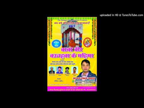 Baba veer baurahava mp3 singer ajay lal yadav-(BhojpuriMusti.IN)