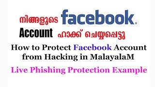 How to Protect Facebook Account from Hacking - COMPUTER AND MOBILE TIPS