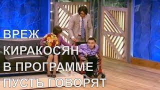 """Пусть говорят. """"Любовь похожая на сон"""" 29.11.2012"""