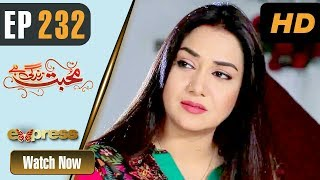 Pakistani Drama | Mohabbat Zindagi Hai - Episode 232 | Express Entertainment Dramas | Madiha