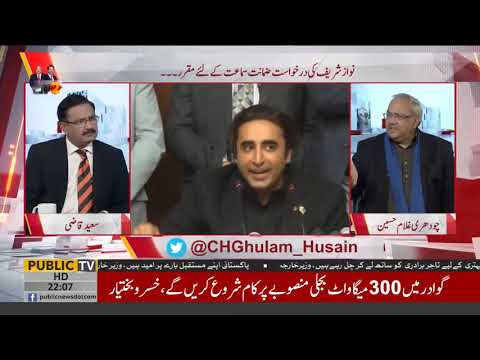 Ch Ghulam Hussain reaction on Latest Press conference of Bilawal Bhutto