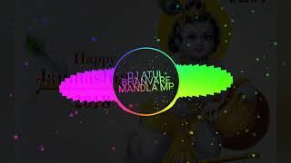 Deewana Radhe Ka Dhol Mix DJ ATUL BHANVARE MANDLA From NAKAWAL MP 9399183207