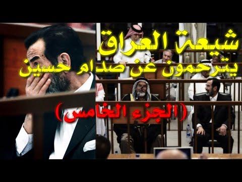 شيعة العراق يترحمون على صدام حسين، الجزء الخامس