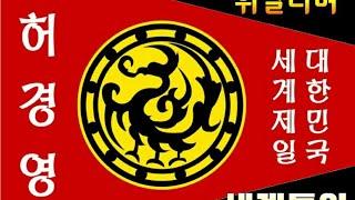 #허경영강연 1234회 (강북구 우이동) 세계통일 심판…